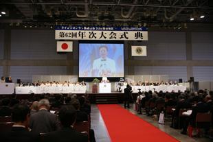 336複合地区第62回年次大会のイメージ