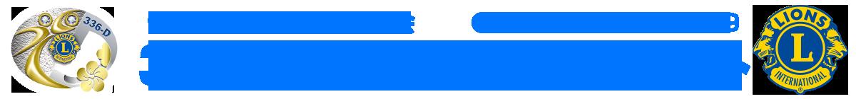 ライオンズクラブ国際協会336‐D地区キャビネット