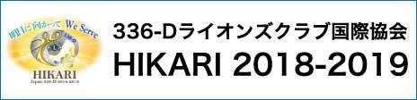 ライオンズクラブ国際協会336‐D地区キャビネット 2018年度のホームページ(HIKARI 2018-2019)