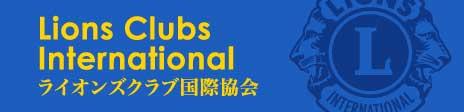 ライオンズクラブ国際協会 WEBサイト